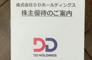 DDホ-ルディングス(3073)の株主優待