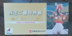 常磐興産(9675)