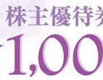 コシダカホールディングス(2157)の株主優待