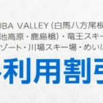 7月株主優待:日本スキー場開発(6040)
