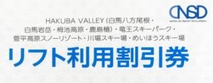 日本スキー場開発(6040)の株主優待