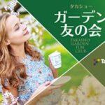 1月、7月株主優待:タカショー(7590)