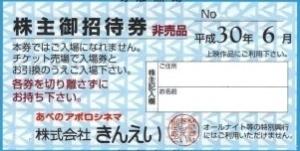 きんえい(9636)の株主優待
