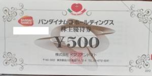 バンダイナムコホールディングス(7832)の株主優待