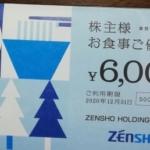 ゼンショーホールディングス(7550)の株主優待が到着しました!