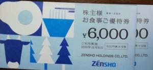 ゼンショーホールディングス(7550)の株主優待
