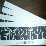 関門海(3372)の株主優待が到着しました!