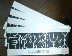 関門海(3372)の株主優待