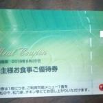 松屋フーズ(9887)の株主優待が到着しました!
