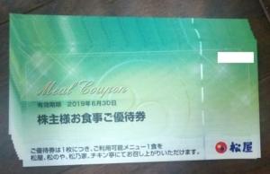 松屋フーズ(9887)の株主優待