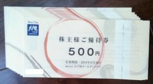 大戸屋ホールディングス(2705)の株主優待