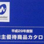 8月株主優待:ワンダーコーポレーション(3344)