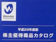 ワンダーコーポレーション(3344)の株主優待
