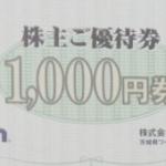 8月株主優待:ライトオン(7445)
