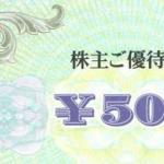 8月株主優待:コジマ(7513)