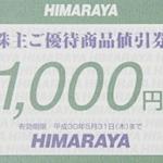 2月、8月株主優待:ヒマラヤ(7514)