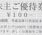 エコス(7520)の株主優待