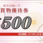2月、8月株主優待:ポプラ(7601)