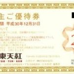 2月、8月株主優待:東天紅(8181)