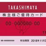 2月、8月株主優待:高島屋(8233)