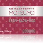 2月、8月株主優待:松屋(8237)