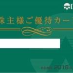 2月、8月株主優待:大和(8247)