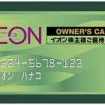 2月、8月株主優待:イオン(8267)
