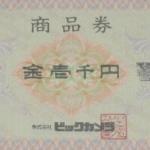 2月、8月株主優待:日本BS放送(9414)