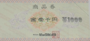 日本BS放送(9414)の株主優待