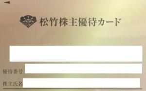 松竹(9601)の株主優待