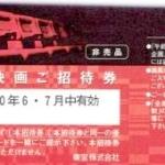 2月、8月株主優待:東宝(9602)