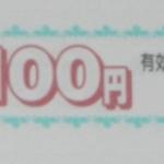 2月、8月株主優待:天満屋ストア(9846)