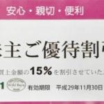 2月、8月株主優待:カンセキ(9903)