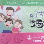 2月、8月株主優待:アオキスーパー(9977)