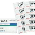 2月、8月株主優待:ヤマザワ(9993)