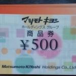 マツモトキヨシホールディングス(3088)の株主優待が到着しました!