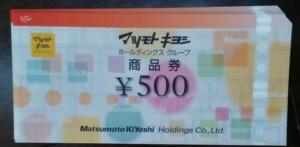 マツモトキヨシホールディングス(3088)の株主優待