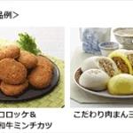 2月、8月株主優待:カネ美食品(2669)