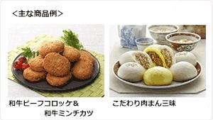 カネ美食品(2669)の株主優待