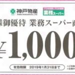 10月株主優待:神戸物産(3038)