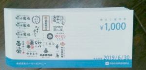 エー・ピーカンパニー(3175)の株主優待