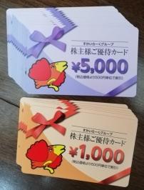 すかいらーく(3197)の株主優待