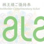 11月株主優待:サーラコーポレーション(2734)