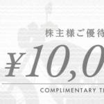 11月株主優待:バイク王&カンパニー(3377)