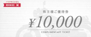 バイク王&カンパニー(3377)の株主優待