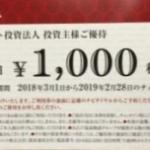 5月、11月株主優待:大江戸温泉リート投資法人(3472)