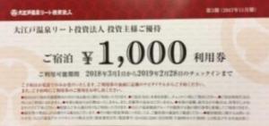 大江戸温泉リート投資法人(3472)の株主優待