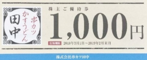 串カツ田中ホールディングス(3547)の株主優待