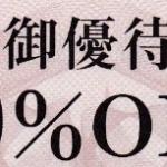 11月株主優待:アメイズ(6076)