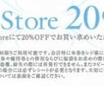 ティムコ(7501)の株主優待